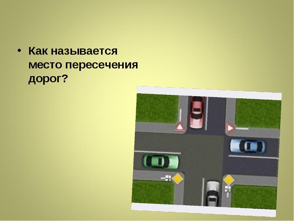 Как называется место пересечения дорог?