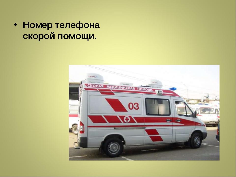 Номер телефона скорой помощи.