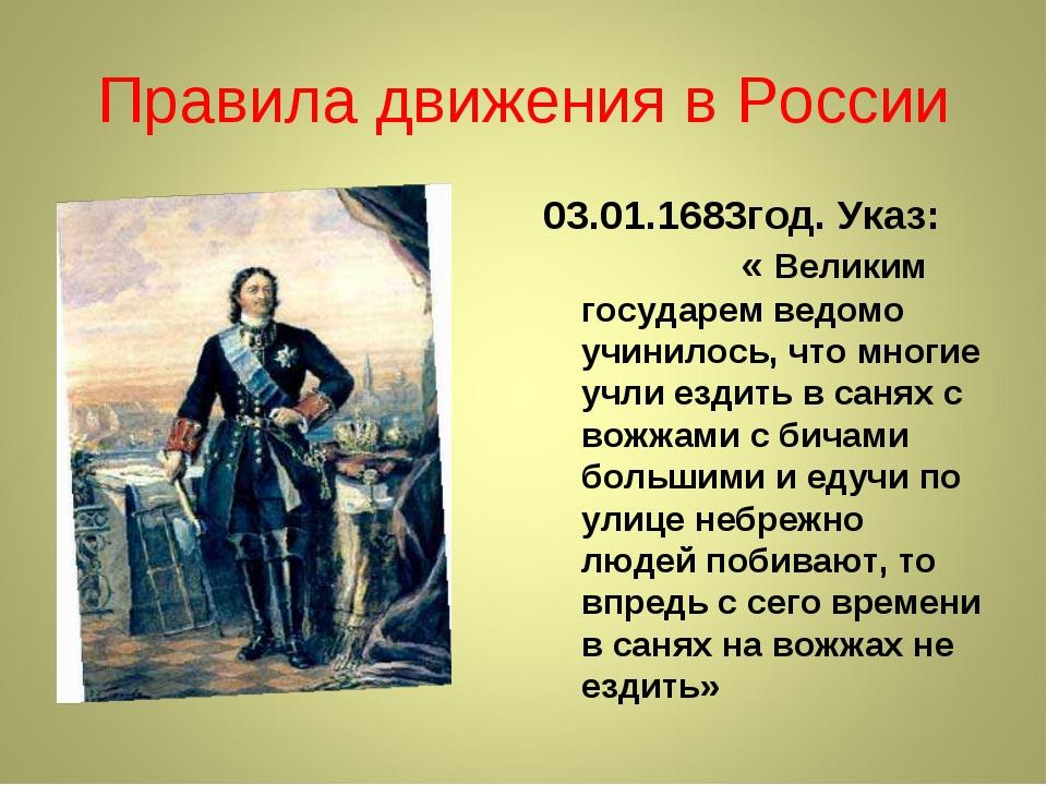 Правила движения в России 03.01.1683год. Указ: « Великим государем ведомо учи...