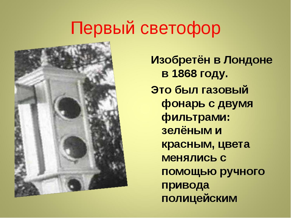 Первый светофор Изобретён в Лондоне в 1868 году. Это был газовый фонарь с дву...