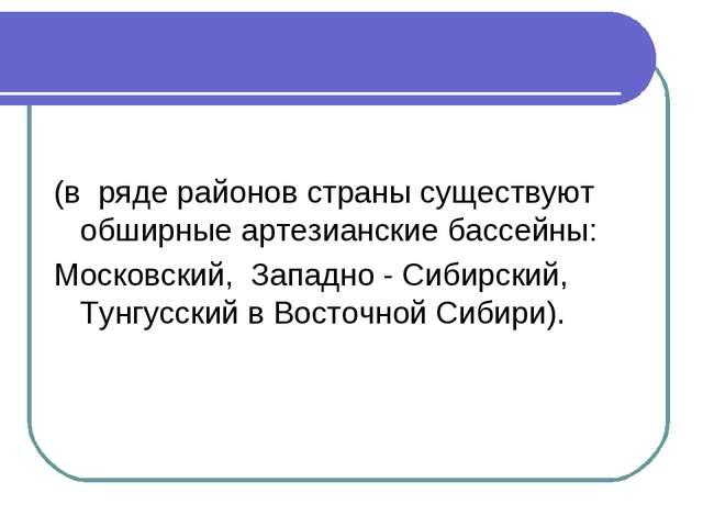(в ряде районов страны существуют обширные артезианские бассейны: Московский...