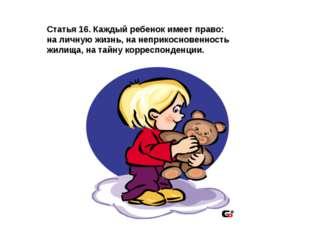 Статья 16. Каждый ребенок имеет право: на личную жизнь, на неприкосновенность