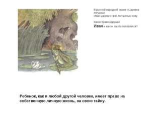 В русской народной сказке «Царевна лягушка» Иван-царевич сжег лягушечью кожу.