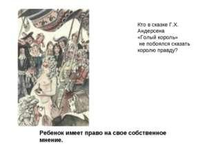 Кто в сказке Г.Х. Андерсена «Голый король» не побоялся сказать королю правду?