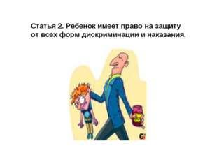 Статья 2. Ребенок имеет право на защиту от всех форм дискриминации и наказания.