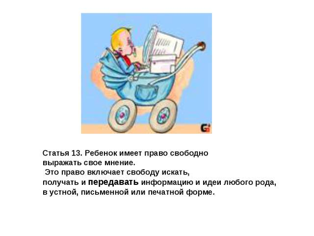 Статья 13. Ребенок имеет право свободно выражать свое мнение. Это право включ...