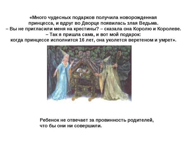 «Много чудесных подарков получила новорожденная принцесса, и вдруг во Дворце...