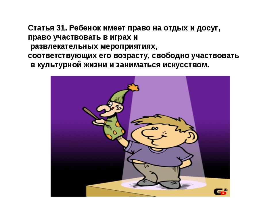 Статья 31. Ребенок имеет право на отдых и досуг, право участвовать в играх и...