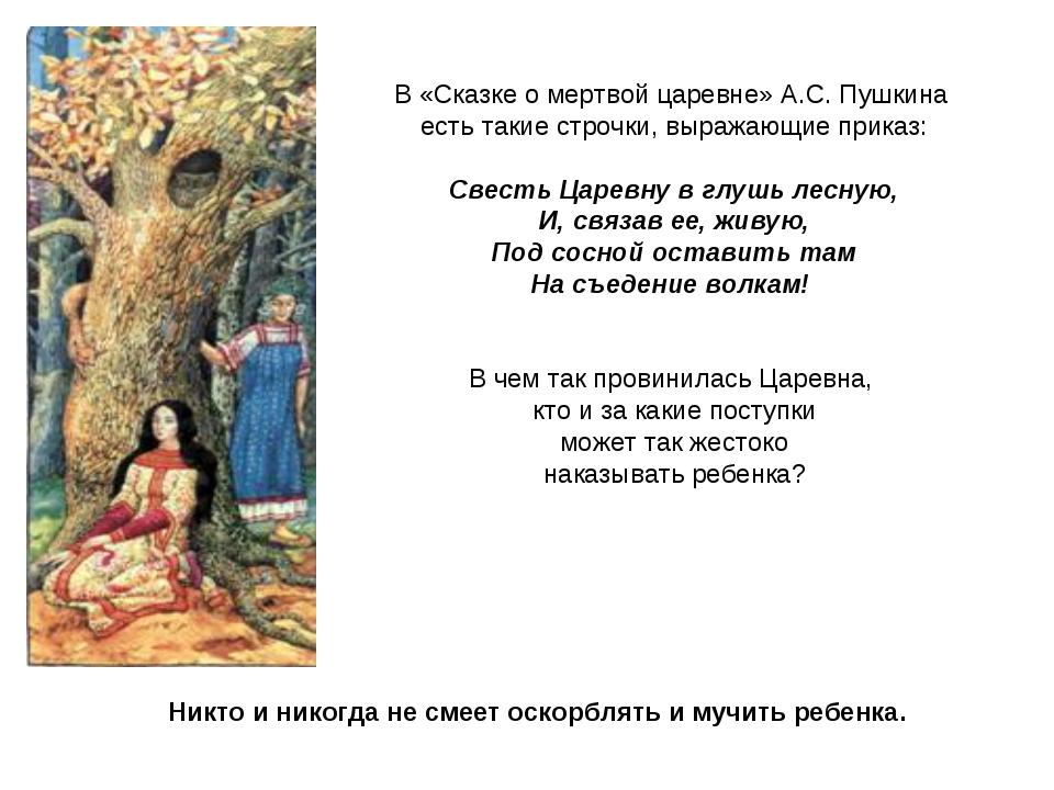 В «Сказке о мертвой царевне» А.С. Пушкина есть такие строчки, выражающие прик...