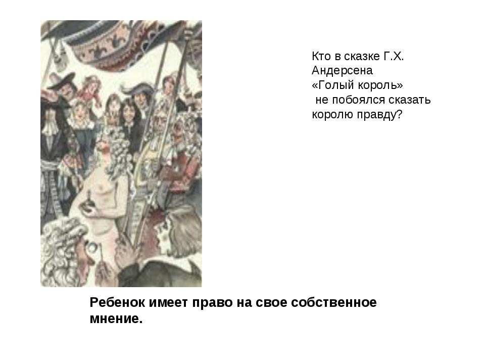 Кто в сказке Г.Х. Андерсена «Голый король» не побоялся сказать королю правду?...
