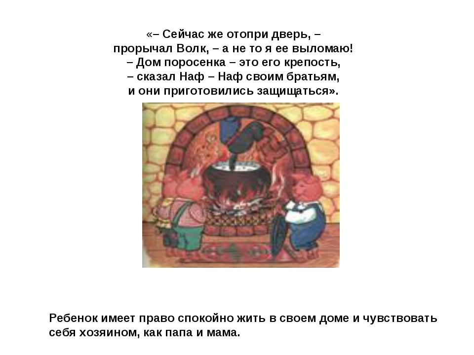 «– Сейчас же отопри дверь, – прорычал Волк, – а не то я ее выломаю! – Дом пор...