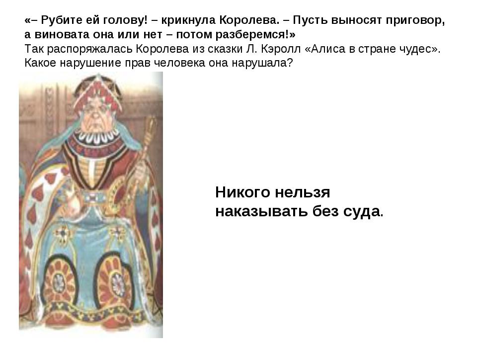 «– Рубите ей голову! – крикнула Королева. – Пусть выносят приговор, а виноват...