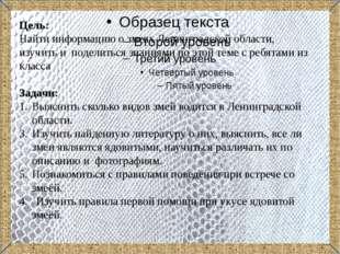 Цель: Найти информацию о змеях Ленинградской области, изучить и поделиться з