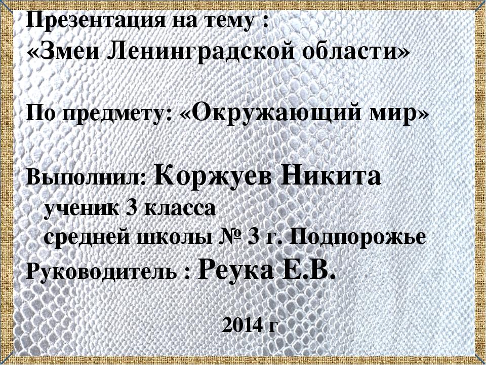 Презентация на тему : «Змеи Ленинградской области» По предмету: «Окружающий...