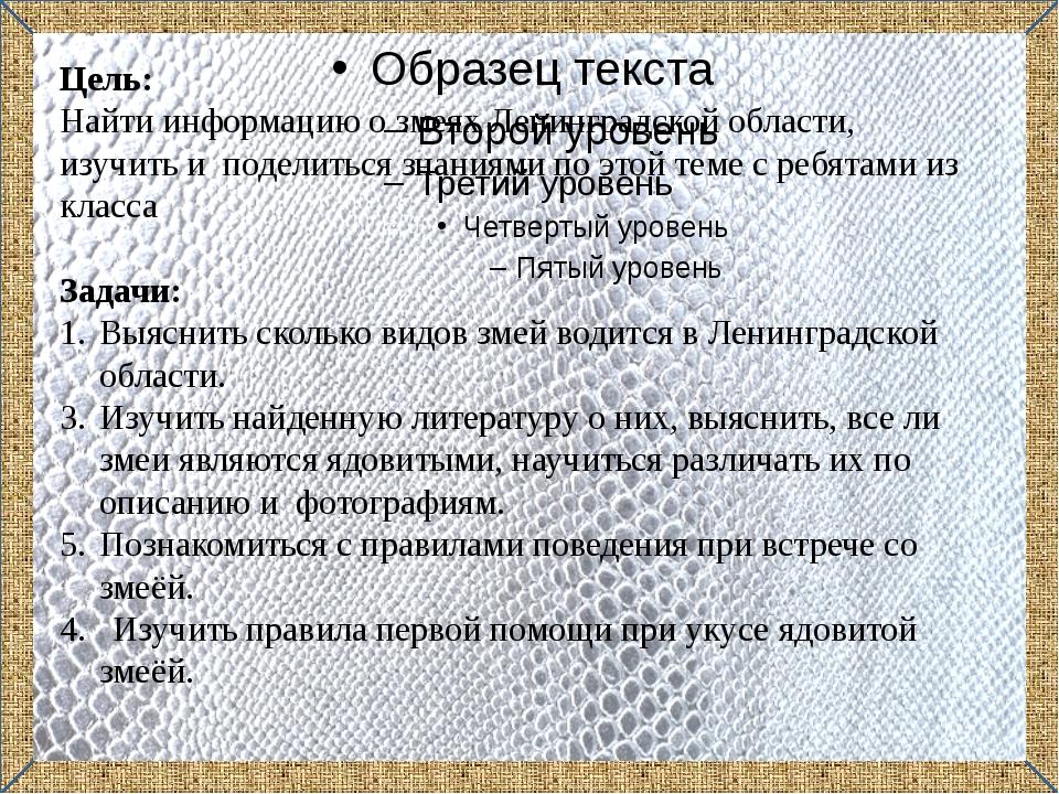 Цель: Найти информацию о змеях Ленинградской области, изучить и поделиться з...