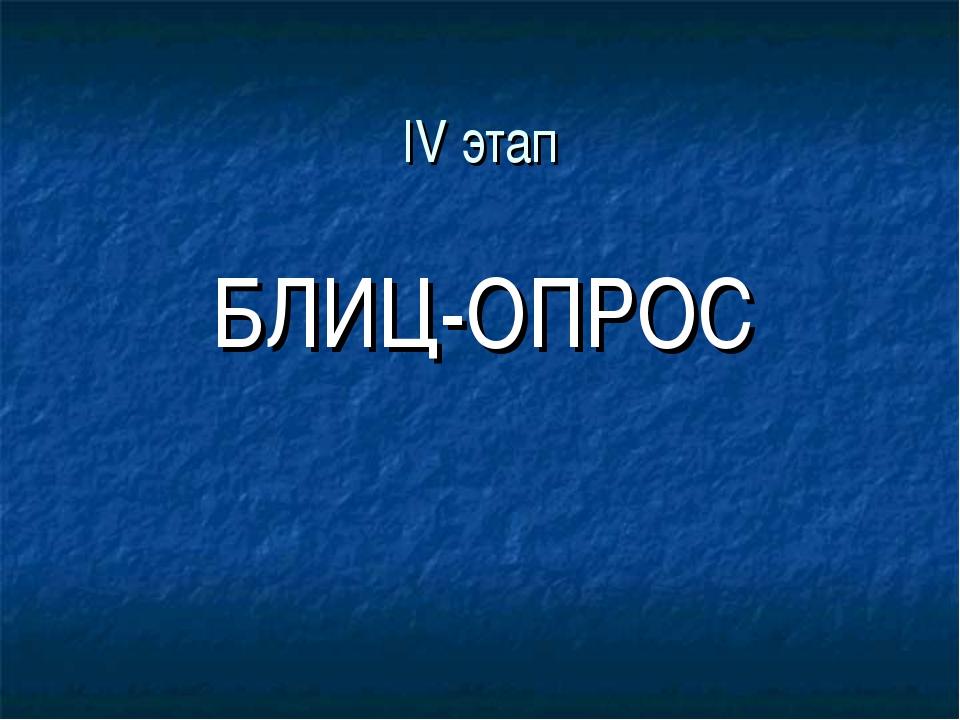 IV этап БЛИЦ-ОПРОС