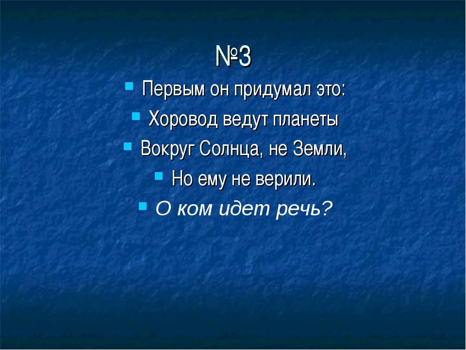 №3 Первым он придумал это: Хоровод ведут планеты Вокруг Солнца, не Земли, Но...