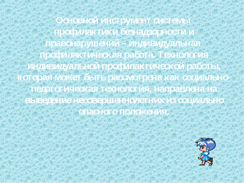 Основной инструмент системы профилактики безнадзорности и правонарушений – ин...