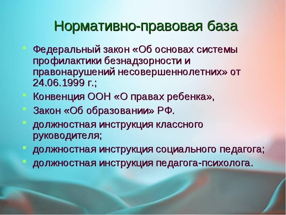 Нормативно-правовая база Федеральный закон «Об основах системы профилактики б...
