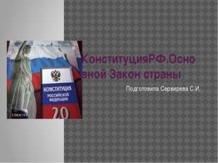 КонституцияРФ.Основной Закон страны Подготовила Сервирева С.И.
