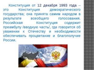 Конституция от 12 декабря 1993 года – это Конституция демократического госуда