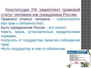 Конституция РФ закрепляет правовой статус человека как гражданина России. Пра