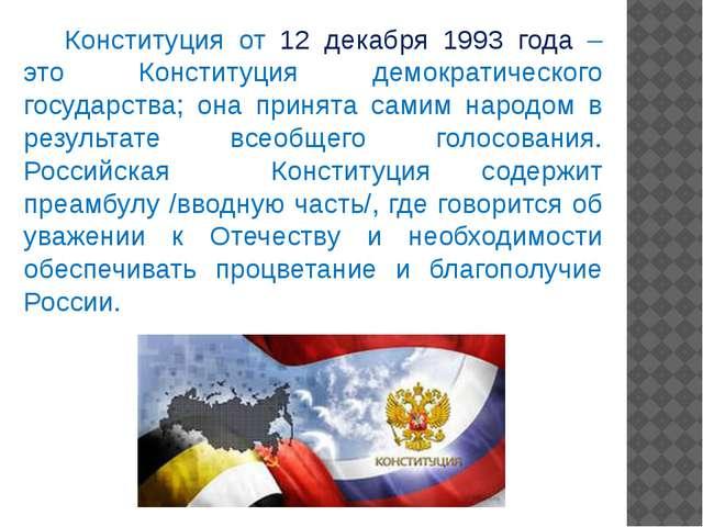 Конституция от 12 декабря 1993 года – это Конституция демократического госуда...