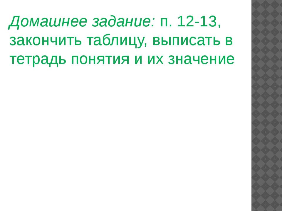 Домашнее задание: п. 12-13, закончить таблицу, выписать в тетрадь понятия и и...