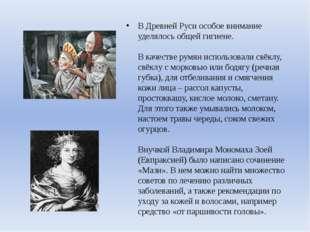 В Древней Руси особое внимание уделялось общей гигиене. В качестве румян исп