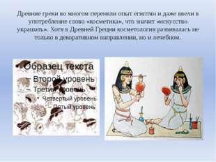 Древние греки во многом переняли опыт египтян и даже ввели в употребление сло