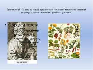 Гиппократ (V–IV века до нашей эры) оставил после себя множество сведений по