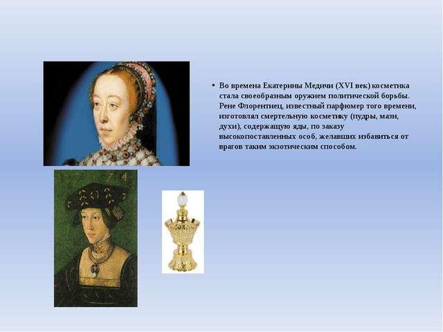 Во времена Екатерины Медичи (XVI век) косметика стала своеобразным оружием п...