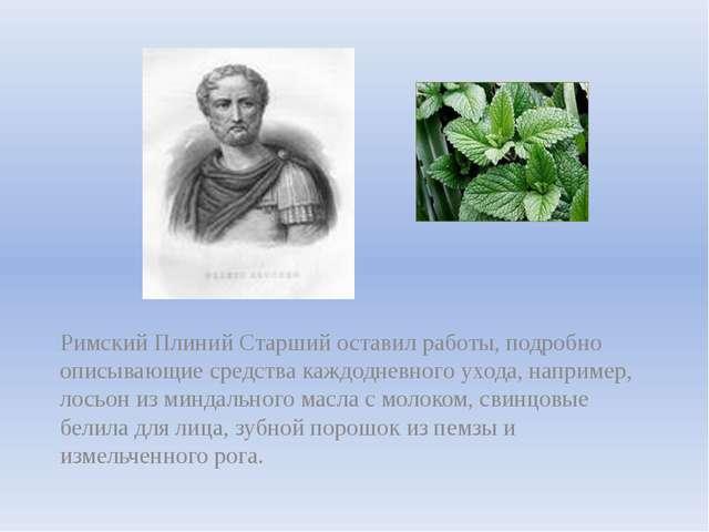 Римский Плиний Старший оставил работы, подробно описывающие средства каждодн...