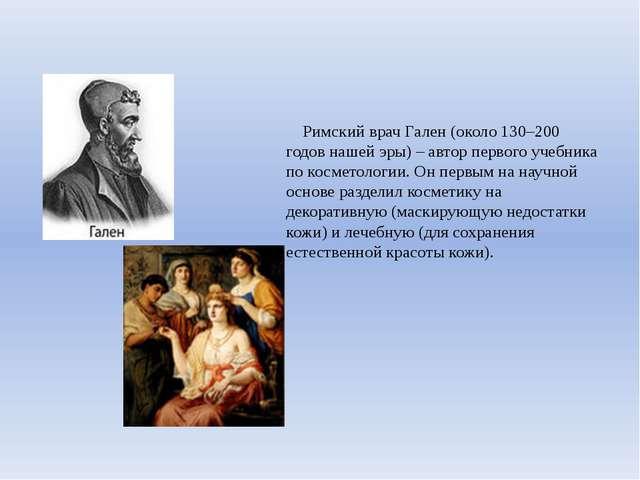 Римский врач Гален (около 130–200 годов нашей эры) – автор первого учебника...