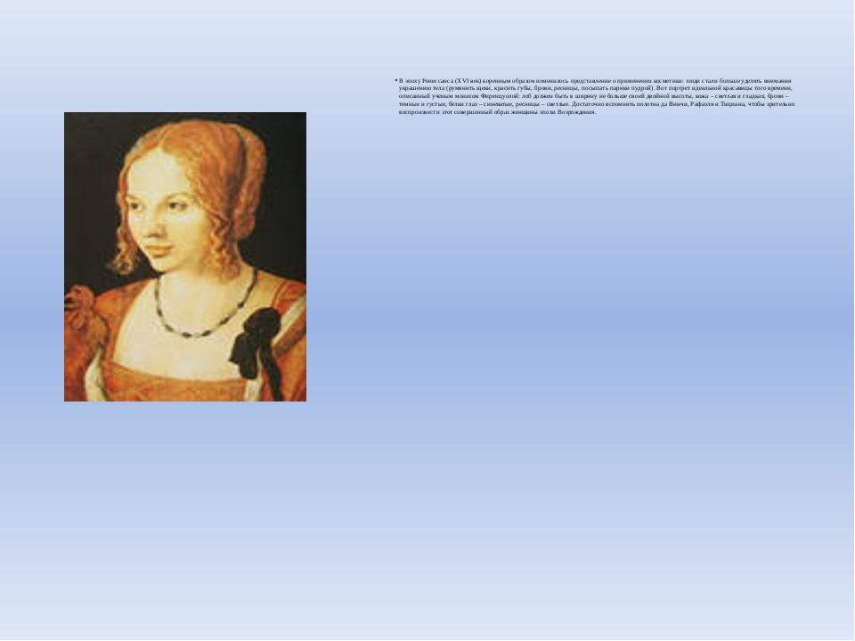 В эпоху Ренессанса (XVI век) коренным образом изменилось представление о при...