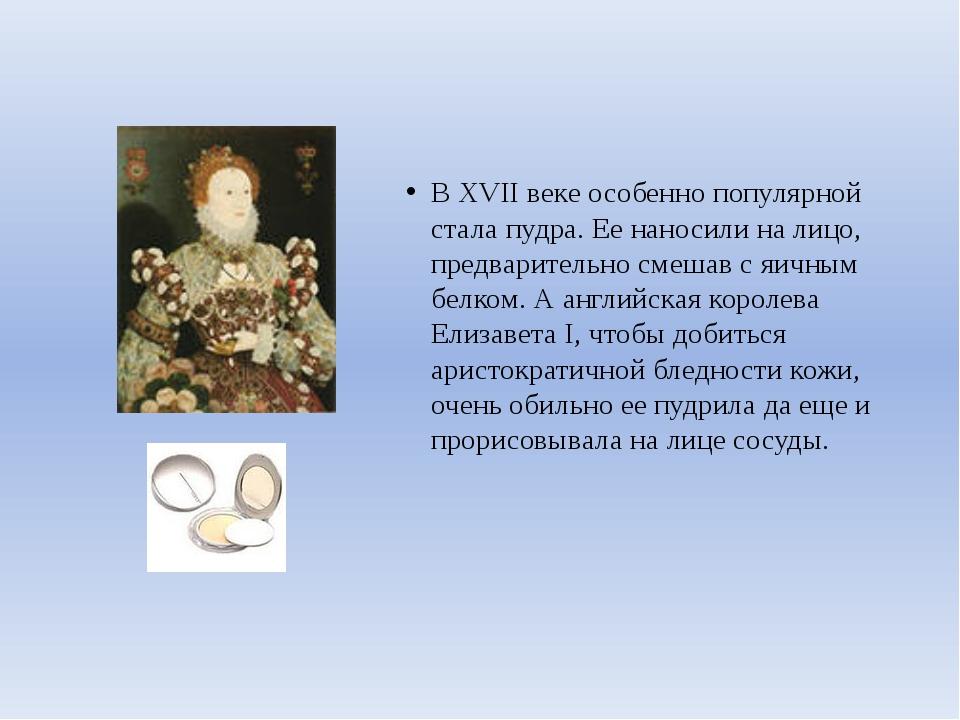 В XVII веке особенно популярной стала пудра. Ее наносили на лицо, предварите...