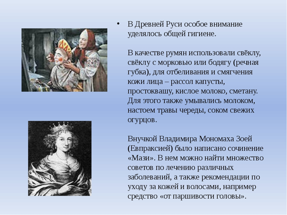 В Древней Руси особое внимание уделялось общей гигиене. В качестве румян исп...