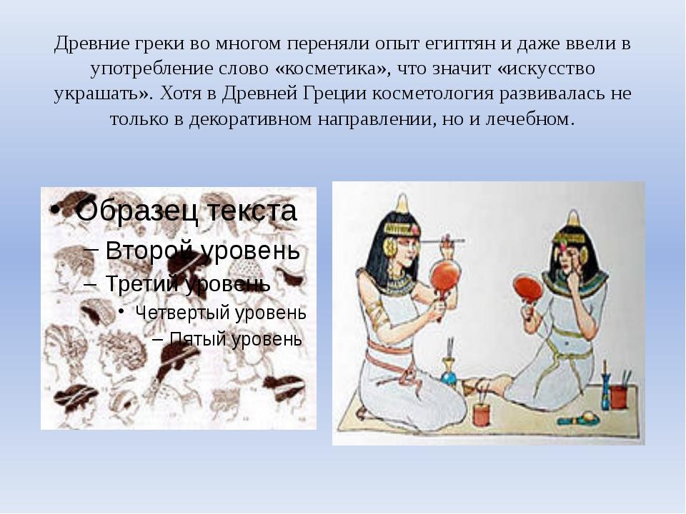 Древние греки во многом переняли опыт египтян и даже ввели в употребление сло...