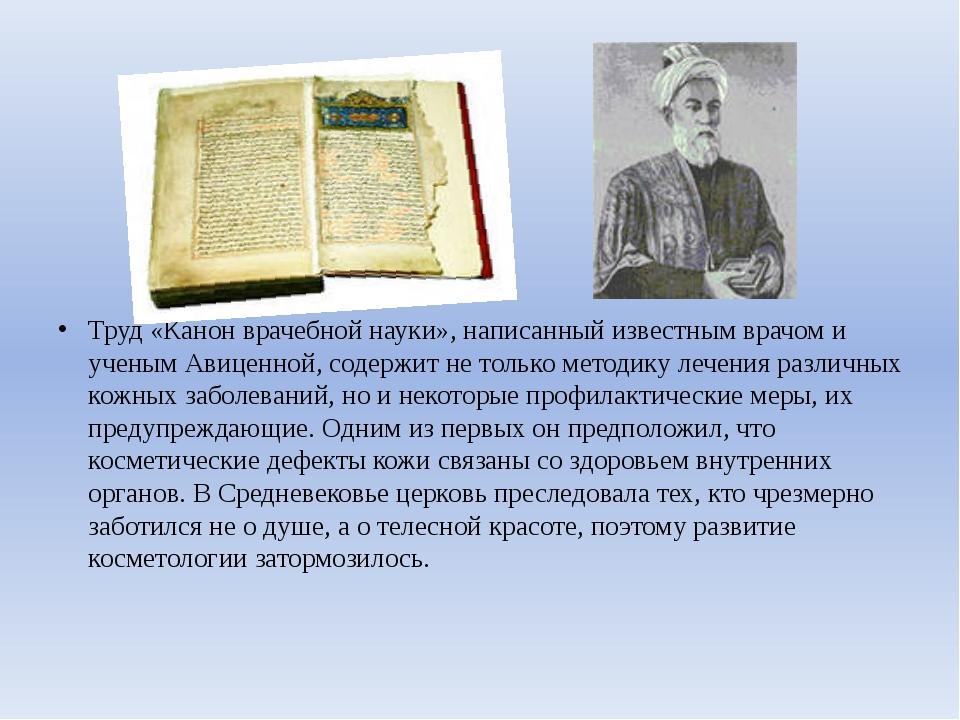 Труд «Канон врачебной науки», написанный известным врачом и ученым Авиценной...