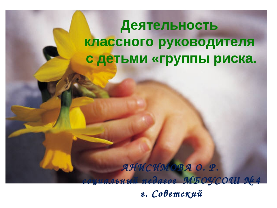 Деятельность классного руководителя с детьми «группы риска. АНИСИМОВА О. Р. с...