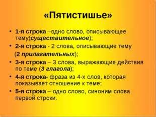 «Пятистишье» 1-я строка –одно слово, описывающее тему(существительное); 2-я с