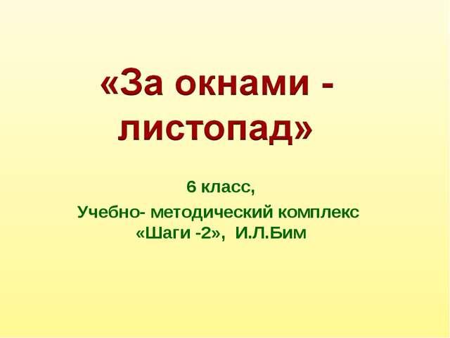 6 класс, Учебно- методический комплекс «Шаги -2», И.Л.Бим