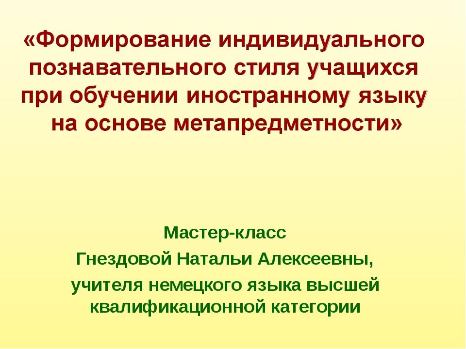 Мастер-класс Гнездовой Натальи Алексеевны, учителя немецкого языка высшей ква...