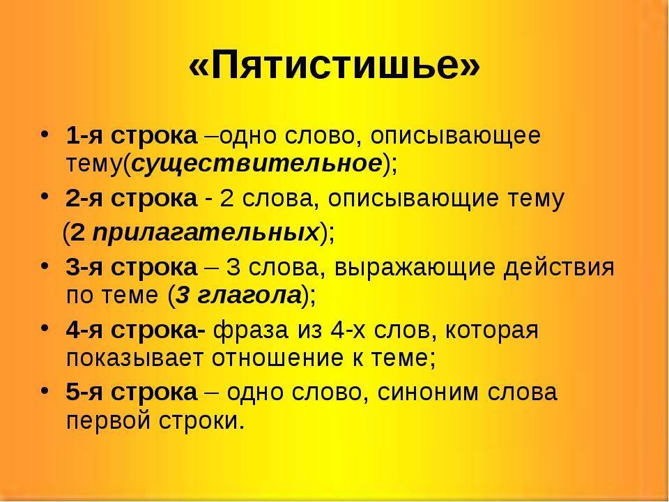 «Пятистишье» 1-я строка –одно слово, описывающее тему(существительное); 2-я с...