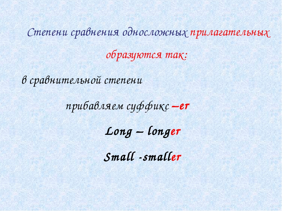 Степени сравнения односложных прилагательных образуются так: в сравнительной...