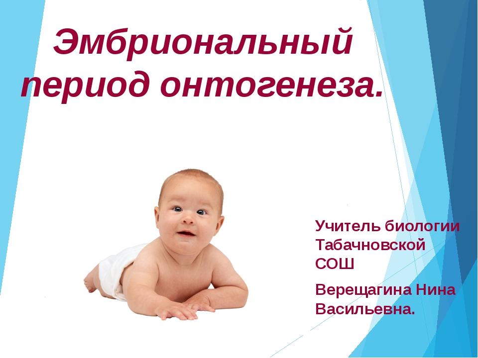 Эмбриональный период онтогенеза. Учитель биологии Табачновской СОШ Верещагина...