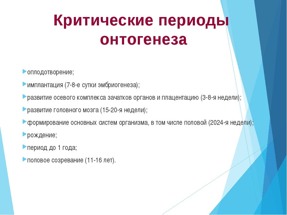 Критические периоды онтогенеза оплодотворение; имплантация (7-8-е сутки эмбри...