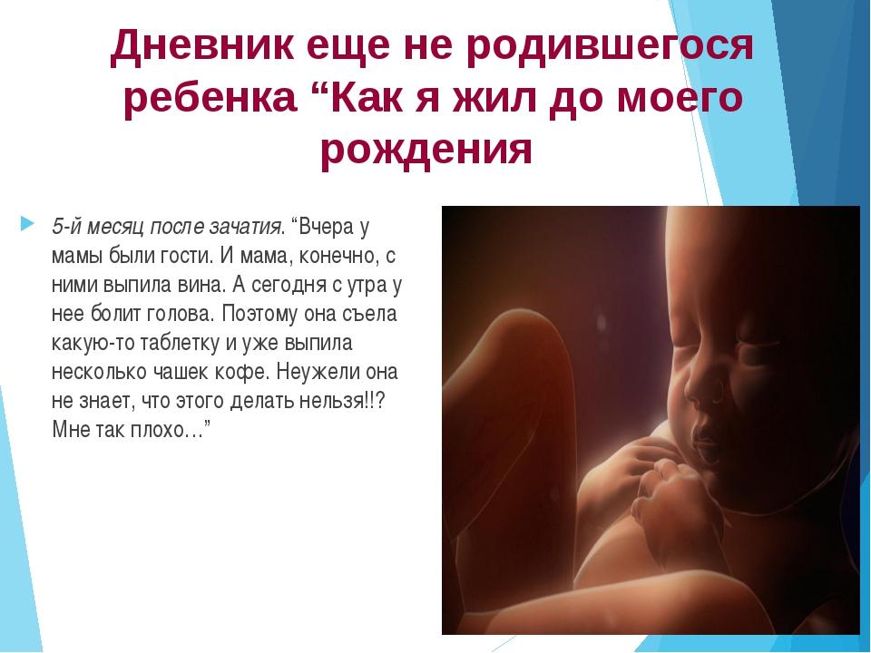 """Дневник еще не родившегося ребенка """"Как я жил до моего рождения 5-й месяц пос..."""