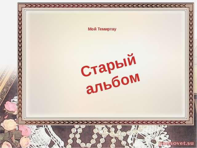 Мой Темиртау Старый альбом
