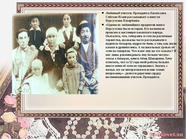 Любимый учитель Президента Казахстана Сейтхан Исаев рассказывает о юности Нур...